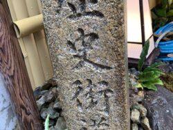 白川石 歴史街道と刻まれた石碑